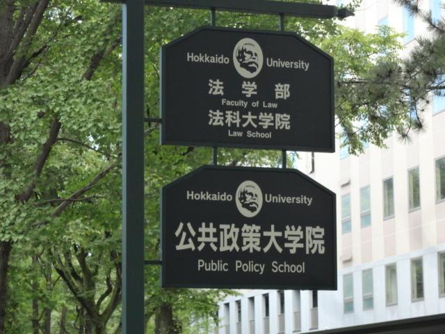 北海道大学大学院 公共政策大学...