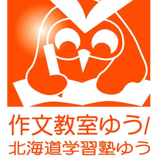作文教室ゆう/北海道学習塾ゆう公式YouTubeチャンネル