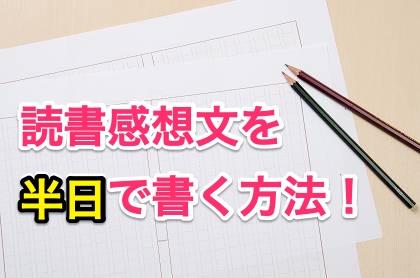 書き方 文 中学生 枚 5 読書 感想