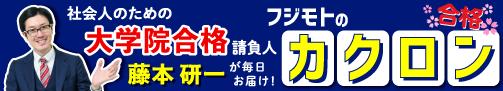 オンライン&札幌駅前1対1講義で看護師等 社会人の大学院合格を実現!札幌駅前作文教室ゆうフジモトのカクロンブログ